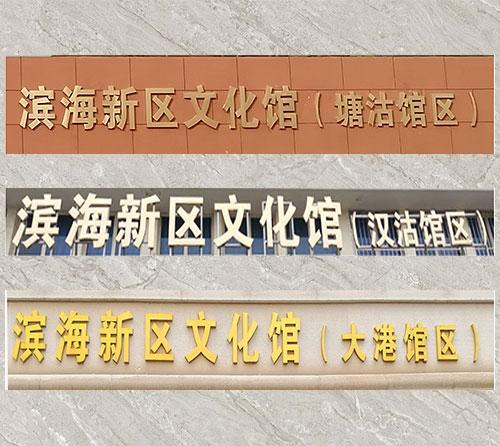 滨海新区文化馆成员一览——馆区
