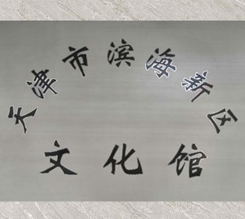 滨海新区文化馆成员一览——总馆