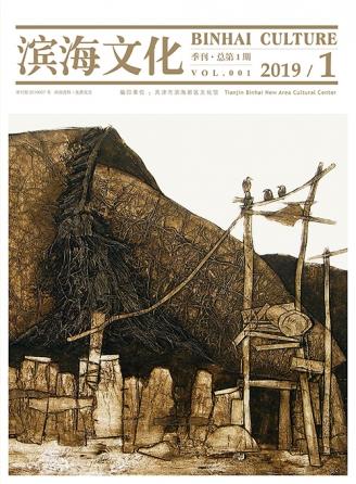 《滨海文化》总第1期(2019/1)