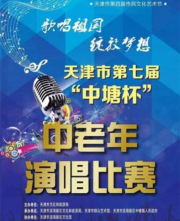 """品牌三—""""中塘杯""""中老年演唱比赛"""