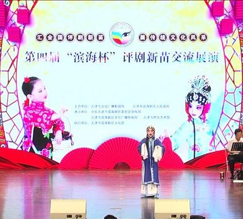 第四届少儿评剧节(1.7)