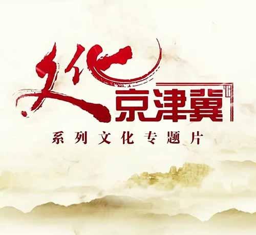 20200426文化京津冀(大港剪纸)