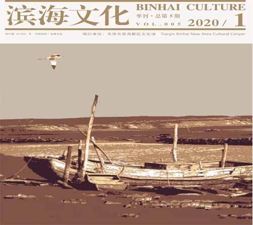 《滨海文化》总第5期(2020/1)