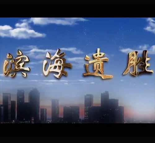 """20200613""""滨海遗胜"""""""