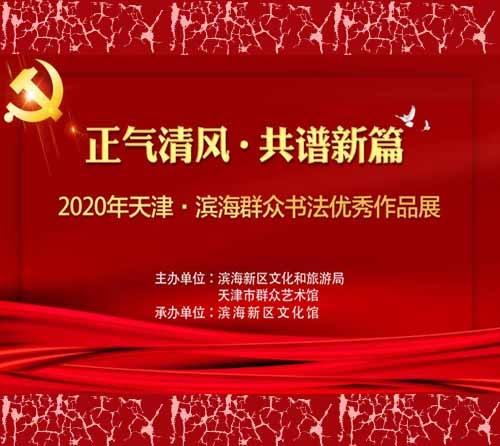 20200722天津·滨海廉政