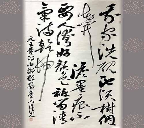20200722天津·滨海廉政书法