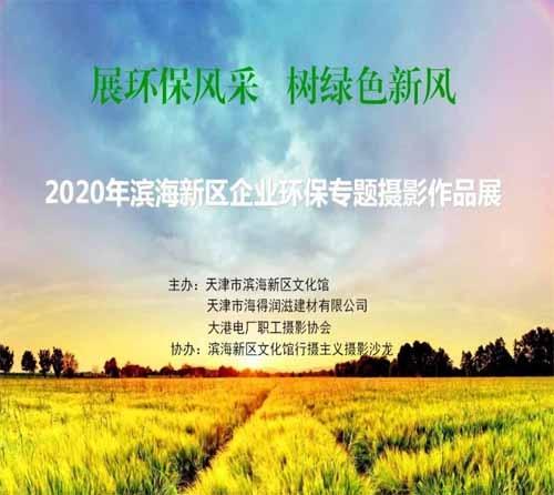 20200813企业环保摄影