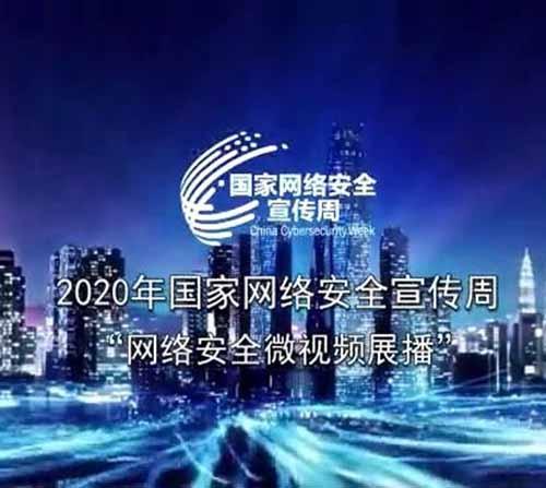 20200914网络安全宣传周(二)