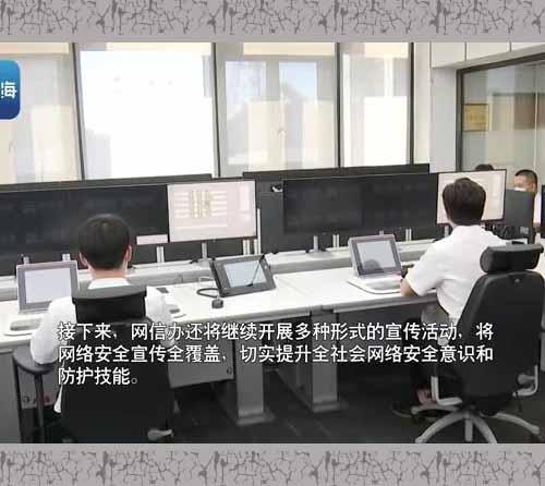 20200917网络安全进企业