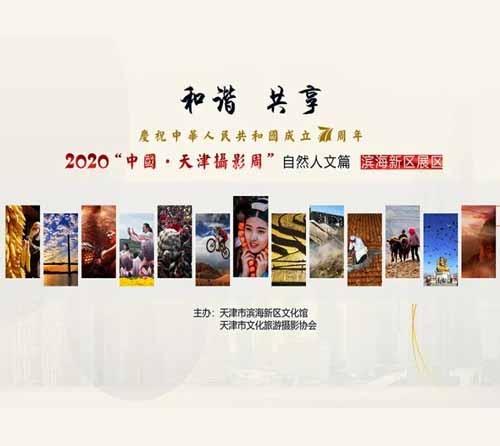 20200927天津摄影周