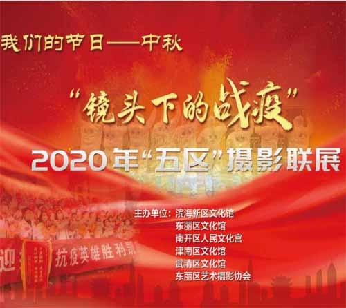 20200929五区摄影联展