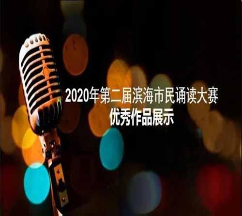 品牌六-20201001诵读赛展示1