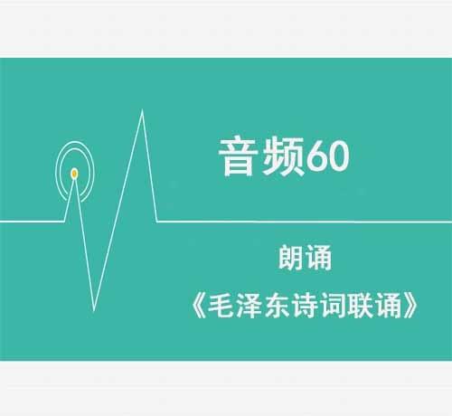 20201014毛泽东诗词联诵