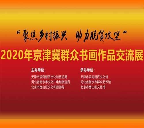 """20201026""""京津冀""""交流(北京)"""