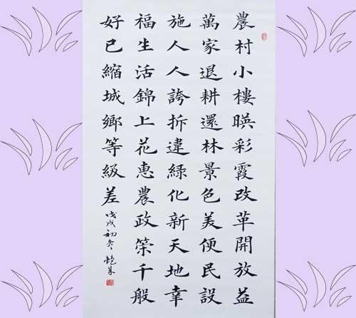 20201026北京房山区(书法)