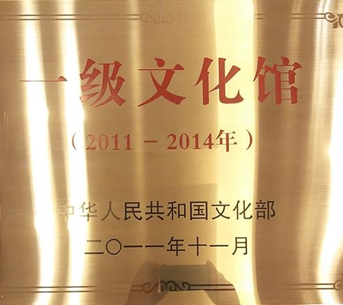 文化馆荣誉证书