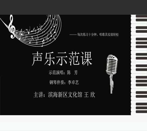 20201202王欣-声乐示范(上)