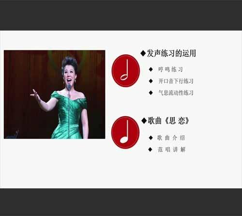 20201202王欣-声乐示范(下)