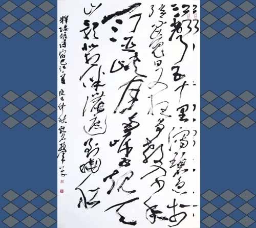 20201211中国梦•劳动美(书法)