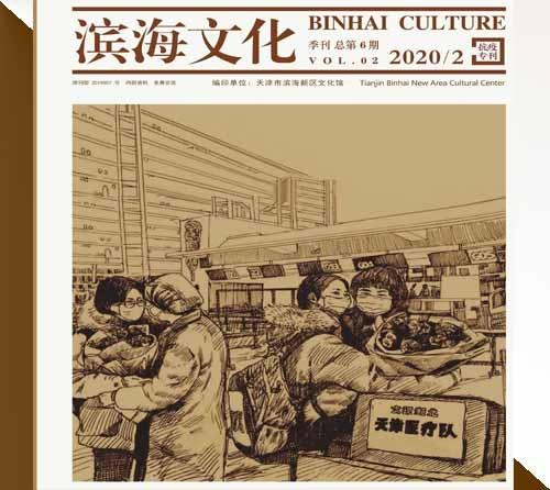 《滨海文化》总第6期(2020/2)