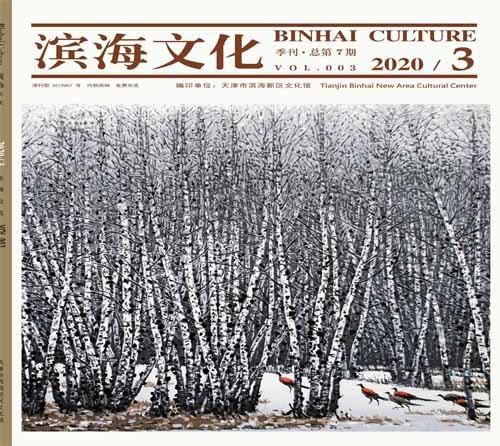 《滨海文化》总第7期(2020/3)