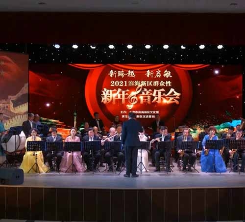 20210211新年音乐会1