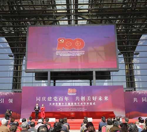 品牌二—20210506艺术节开幕