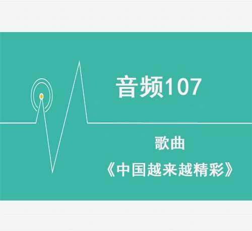 20210513《中国越来越精彩》