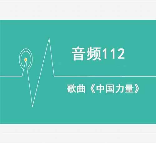 20210518《中国力量》.mp3