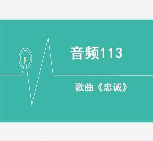 20210523《忠诚》.mp3