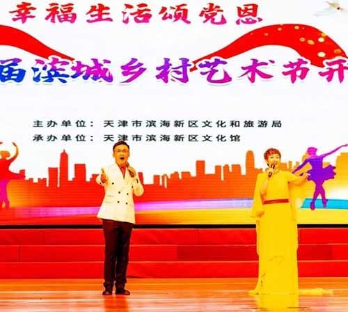 品牌二-20210620滨城乡村艺术节