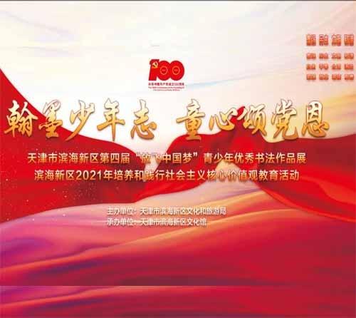 20210823放飞中国梦