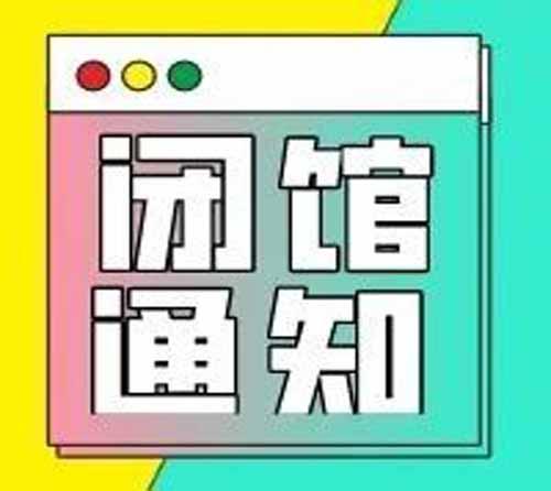 【公告】区文化馆塘沽馆区暂停开馆