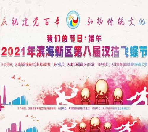 【预告】滨海新区第八届汉沽飞镲节来喽