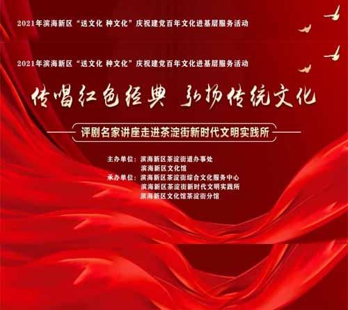 【预告】传唱红色经典 弘扬传统文化
