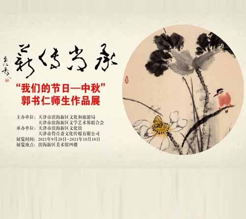 【预告】承尚传薪——我们的节日•中秋