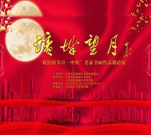 【预告】滨城望月——我们的节日▪中秋